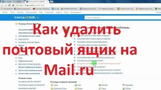 Как удалить почтовый ящик на Mail ru