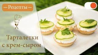 Тарталетки с Крем-сыром - Простые рецепты вкусных блюд