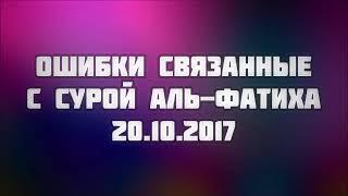 Ошибки, связанные с сурой Аль-Фатиха 20.10.2017 || Абу Яхья Крымский