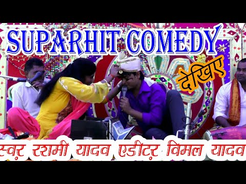 रुक्मिणी विवाह मे @रशमी शास्त्री की Suparhit Comedy@rashmi Shastri@vk Studio9412487476