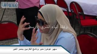بالفيديو:مدير برنامج الغارمين بمصر الخير