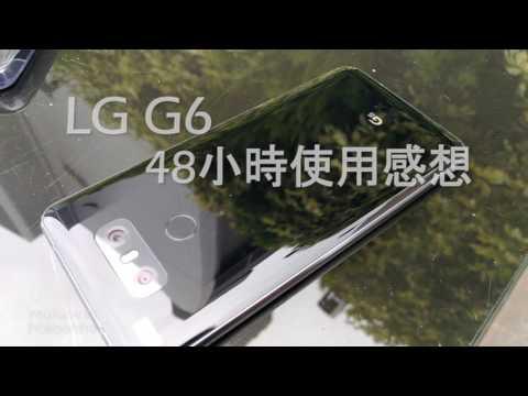 LG G6 使用兩天感想及評測(精華)