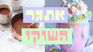 אתגר השוקו: המפסידה צריכה לרוץ עם ביקיני בתל אביב!