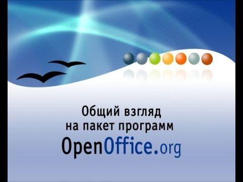 знакомство с openoffice base