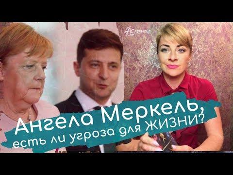 Ангела Меркель, есть ли угроза для жизни? Переговоры с ЗЕЛЕНСКИМ