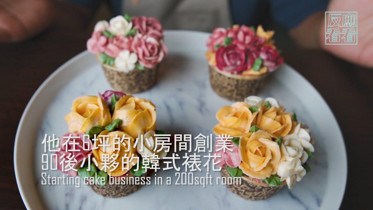 90後在19m²的小房間蝸居創業,六月晴的韓式裱花Starting a Dessert Business in a 19m² Room    看看職人 反應看看FYKK