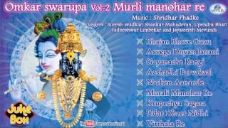 Murali Manohar Re Audio Jukebox   Omkar Swarupa Full Song Volume 2 