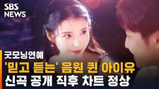 역시 '음원 퀸'…아이유 '스트로베리 문' 음원차트 정상 / SBS / 굿모닝연예