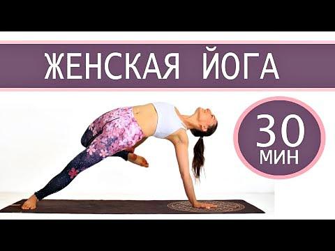 ЖЕНСКАЯ ЙОГА | ФЛОУ Йога за 30 Минут | Женские Практики | Женское Здоровье | Йога Chilelavida