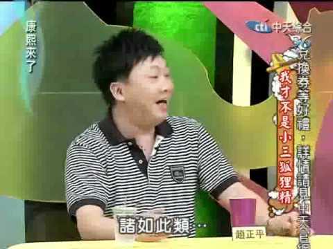 Kangxi 20110704 1/4 康熙來了