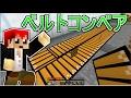 【マインクラフト】お待たせしました!工業化の続きです!【豆腐Craft実況2】47