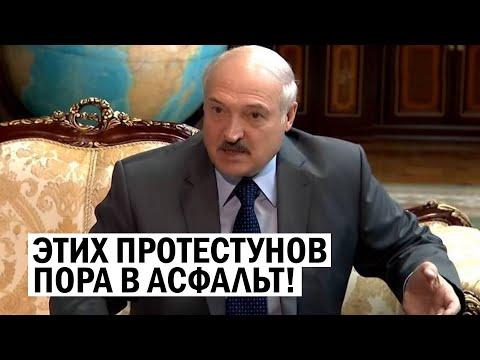 СРОЧНО - Лукашенко ЗАКИПЕЛ - Протестунов В АСФАЛЬТ! Новости, политика - Видео онлайн