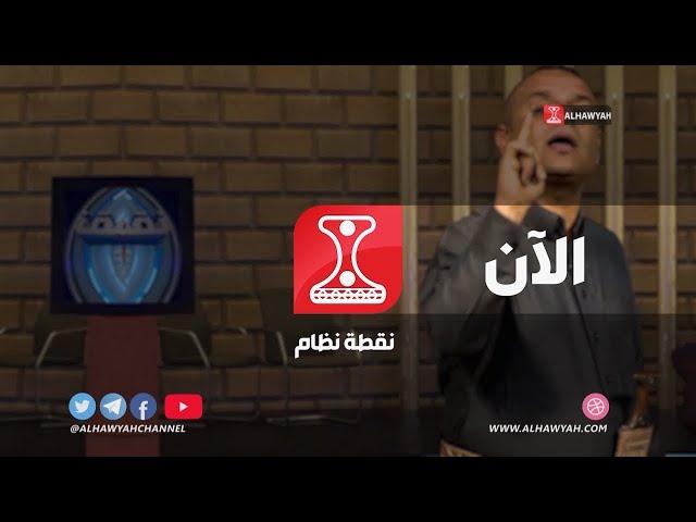 نقطة نظام | يالاقي الضايعة | منصور العميسي قناة الهوية