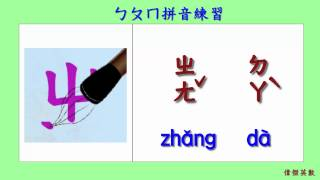 ㄅㄆㄇ 注音符號 發音練習-1 37個注音符號發音與筆順(Traditional Chinese Phonics for 37 alphabets and including writing)