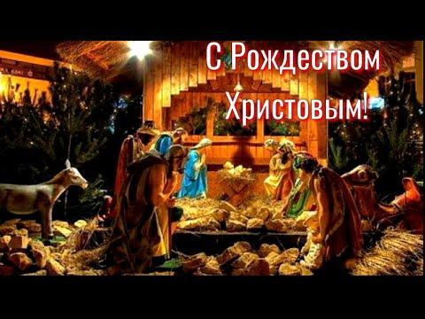 Красивое поздравление с Рождеством Христовым!!!