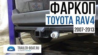 Обзор фаркопа Trailer-Boat на Toyota RAV4 РАВ4 2005-2017 Toyota Vanguard Тойота Вэнгард 2005-2012
