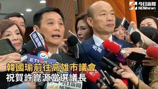 韓國瑜前往高雄市議會祝賀許崑源當選議長