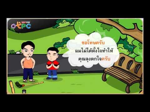 ภาษาไทย ป.3 - คำและประโยค [6/85]