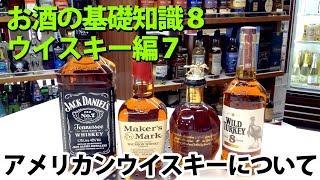 お酒の基礎講座  アメリカンウイスキーについて バーボン、テネシーウイスキー ウイスキー編7