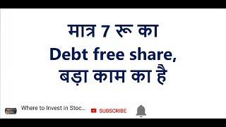DEBT FREE SHARE - मात्र 7 रू का