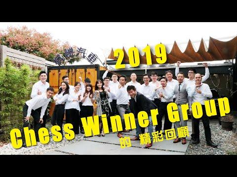 棋勝汽車集團 │2019 Chess Winner Group 的精彩回顧