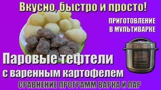 Паровые тефтели с варенным картофелем. Приготовление в мультиварке Redmond RMC-PM190