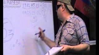Система Маруева. Цифры бытия. Урок № 3 : ЦИФРЫ И ЛИЧНАЯ ЖИЗНЬ