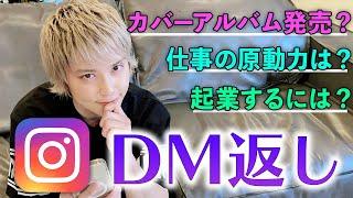 【真剣】視聴者からのインスタDMに即レスしてみた!