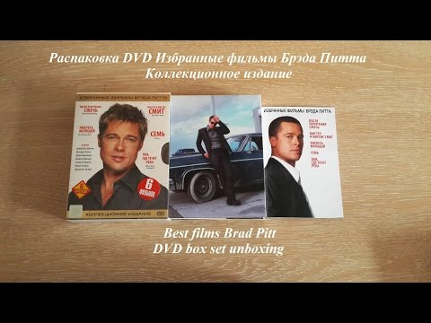 Распаковка DVD Брэд Питт избранные фильмы / DVD Brad Pitt best films box set unboxing