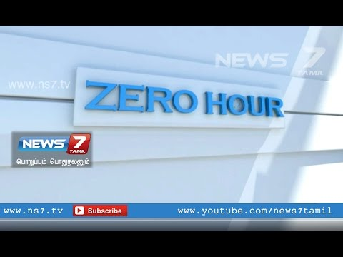 Global Investors Meet: How Tamil Nadu can get benefited? 2/2 | Zero Hour | 03.09.2015 | News7 Tamil