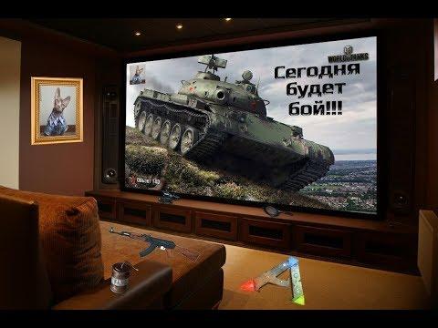 World Of Tanks.  С Праздником Мужчины .