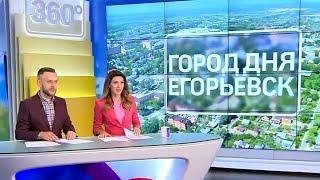 «Город дня»  Егорьевск (июль 2015)