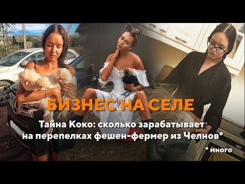 Тайна Коко: сколько зарабатывает на перепелках фешен-фермер из Челнов