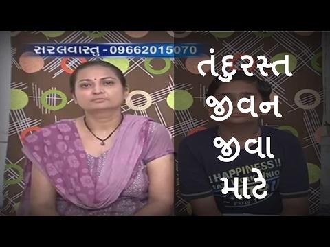 Solve Health Problems with Vastu | Call +91 9909041808 | Saral Vaastu Review | Gujarat