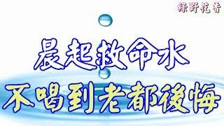 【綠野花香】晨起救命水~不喝到老都後悔