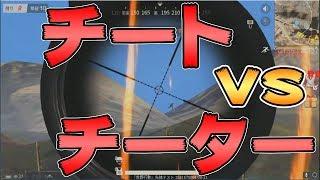 【荒野行動】こんなの見たことない!!チート vs チーター対決!?