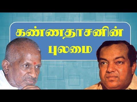 Ilayaraja Talks about Kannadasan Poetry