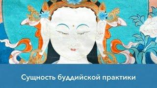 Сущность буддийской практики