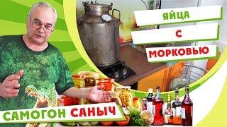 Яйца фаршированные морковью / Рецепты закусок / Самогон Саныч