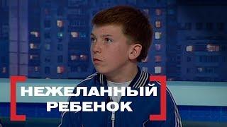 НЕЖЕЛАННЫЙ РЕБЕНОК . Касается каждого, эфир от 02.04.2018