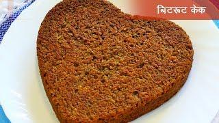 बीट पासून बनवलेला पौष्टिक केक | Eggless Beet root cake | MadhurasRecipe Ep 512