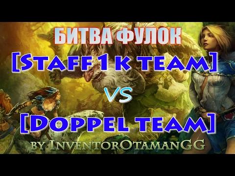 видео: [staff1k team] vs [doppel team] Последний Агей: Битва фулок! prime world