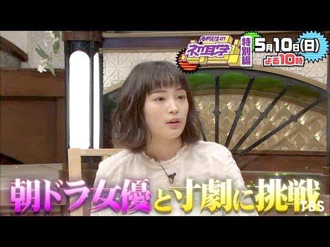 広瀬すず 林先生の初耳学 CM スチル画像。CM動画を再生できます。