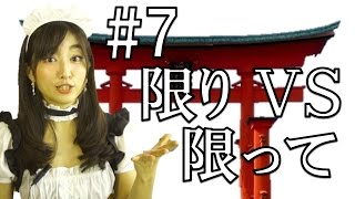 Learn Japanese with Takepan T! 「に限り」VS「~に限って」 変化を...