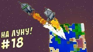 НУБ И БОМЖ РЭПЕР В МИРЕ МОДОВ И МОНСТРОВ #18 Луна в майнкрафт! Летим на луну!