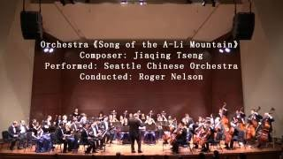 國樂大合奏《高山青》西雅圖國樂團 Orchestra《Song of the A-Li Mountain  》Seattle Chinese Orchestra