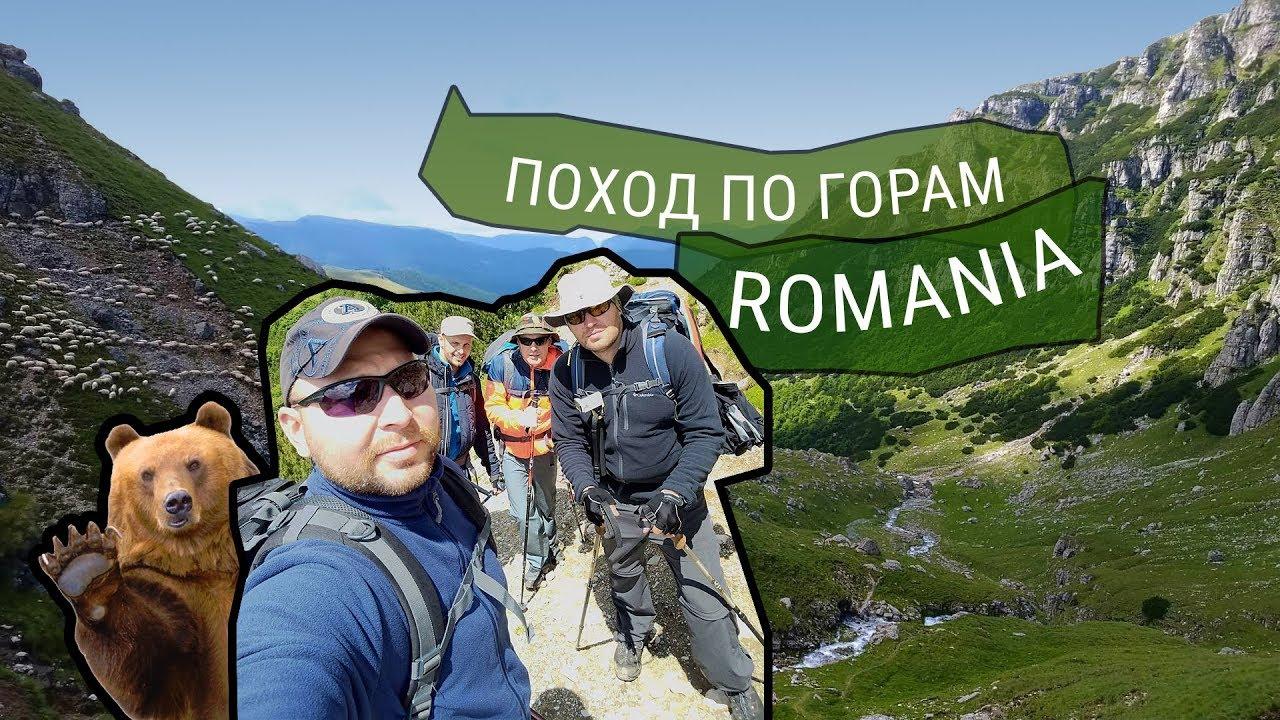 Поход по горам Румынии, район Bucegi