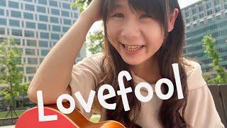 Ukulele Play-Along : Lovefool - The Cardigans #UkuleleCover #Lovefool #TheCardigans #UkuleleLoveFool #UkuleleJourney #TravelWithUkulele Listen on ...