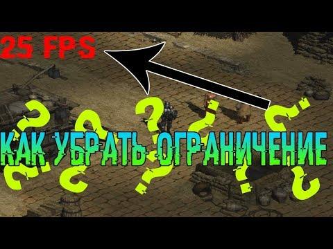 как запустить Diablo 2  в 25 fps и выше