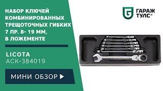 видео AWT-ERSK04, Набор ключей комбинированных 6-32мм LICOTA, 26 предметов в скрутке